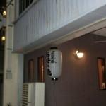 広島風お好み焼 楓 - 「広島風お好み焼き」の提灯と看板。