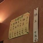 広島風お好み焼 楓 - トッピング