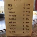 広島風お好み焼 楓 - フードメニュー。
