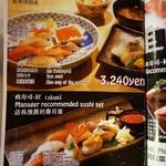 おたる政寿司 - メニュー・・色んな国の人が訪れるので、メニューもインターナショナル。
