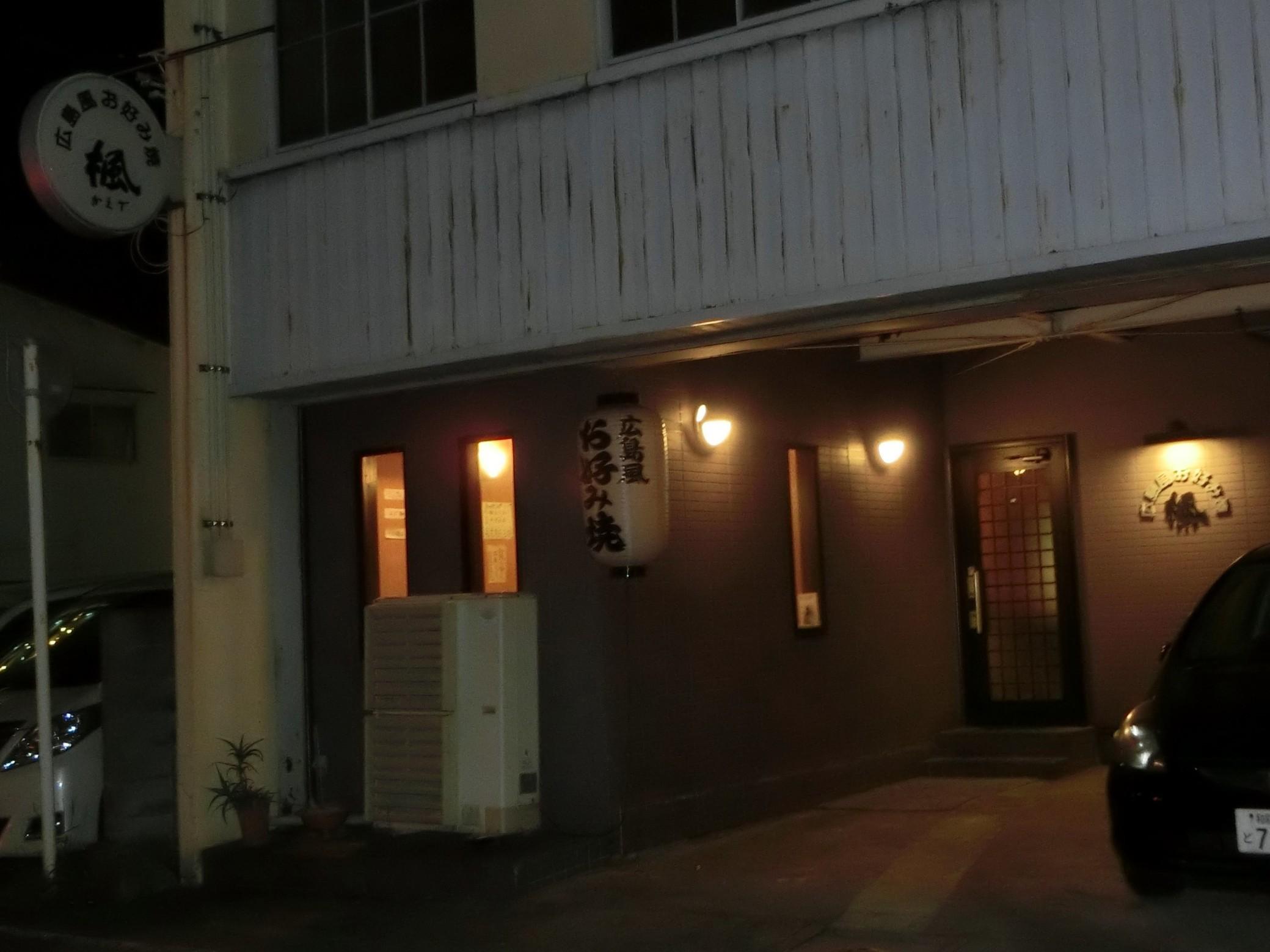 広島風お好み焼 楓