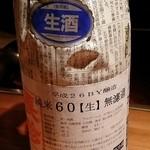 38278222 - 日本酒「長珍・しんぶんし」(純米60【生】無濾過)〔15/5/23撮影〕