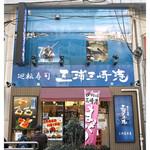 グルメ廻転寿司 まぐろ問屋 三浦三崎港 - 店舗外観(2014.03)