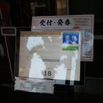 奥芝商店 - 受付の整理券発行機械