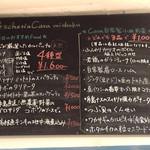 Pescheria Cara mishuku - 黒板のメニューを見れば食べたいものばかり。
