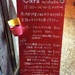 Pescheria Cara mishuku - ビル1階の案内ボード