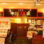 中国麺家 - 店の正面にて