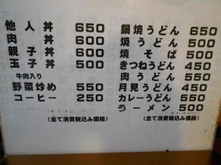 焼肉バンバン - 料金が改定されました。
