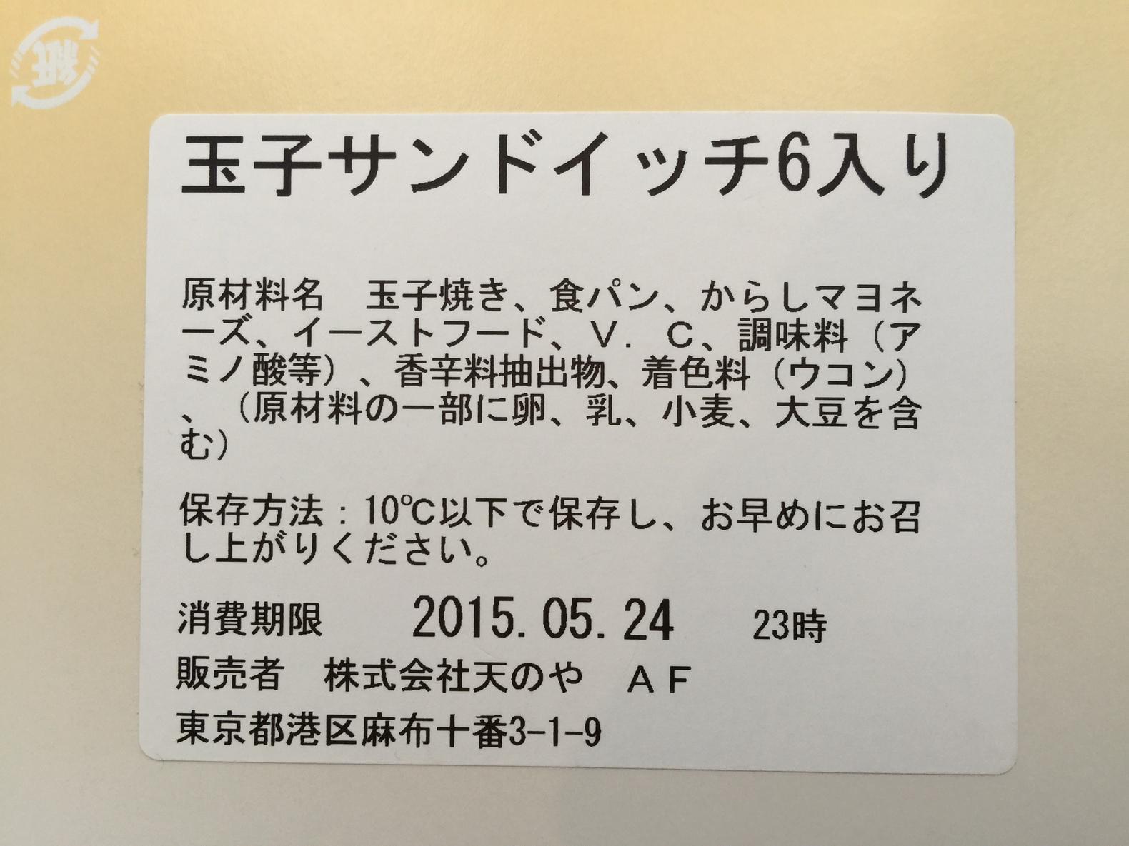 天のや 西武渋谷店