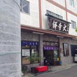 大寺餅河合堂 -