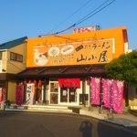 九州 筑豊ラーメン 山小屋 - (2015.5)