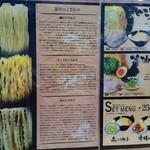 38290876 - 麺3タイプから選べます
