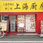 上海厨房 - お店外観 2015.5