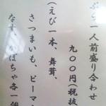 38297998 - 天ぷらメニュー