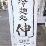 冷麺処 伸 - 看板