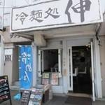 冷麺処 伸 - 外観