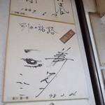 三友軒 - 20世紀末の美川憲一のサイン。。。