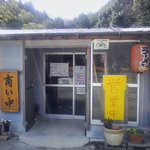 らあめん彩龍 - 彩龍(旧店舗の外観)