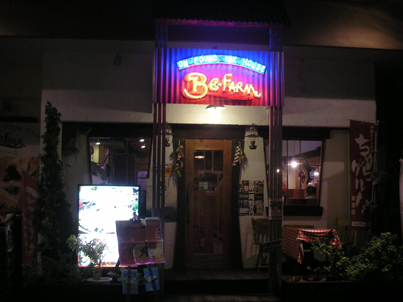 HAN'S 石垣店