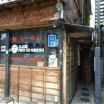 Shodaimemmatsu - 入り口