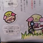 Shodaimemmatsu - 自衛豚くん