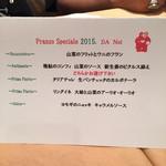 ダノイ高輪 - 新緑の山菜ランチコース