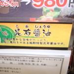 38303947 - 昆布醤油