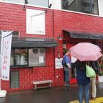 38306486 - 汁なし担々麺専門店らしい赤い外観です!
