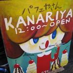 KANARIYA - お店の看板