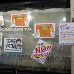 KANARIYA - ガラスには色々と説明や案内の貼り紙