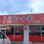 新中華 - お店の看板