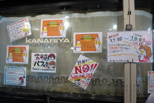 カナリヤ/KANARIYA 本店>