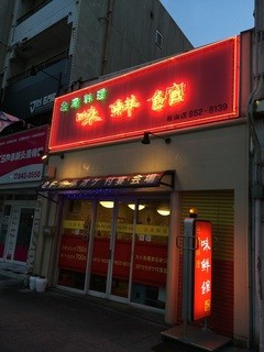 台湾料理 味鮮館 -