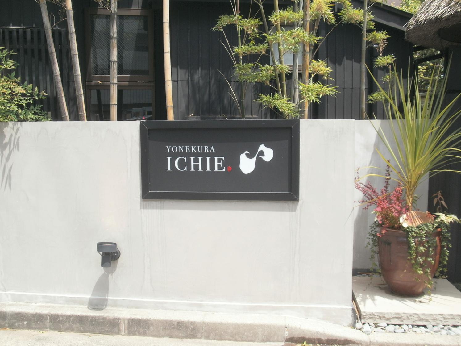 ICHIE