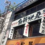 魚鮮水産 - 鹿児島県