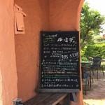 ル・ミディ - 北広島にございますフランス料理のお店♪店舗前駐車場ございます。