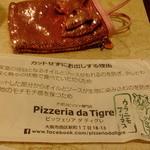 ピッツェリア ダ ティグレ - ピッツェリア ダ ティグレ(Pizzeria da Tigre)