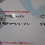 山喜 - メニュー。                                    2015.5.24