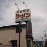 山竹板橋店 -