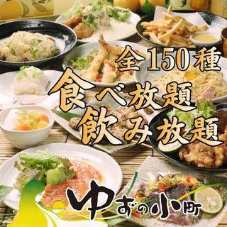 個室で150種食べ飲み放題!3500円