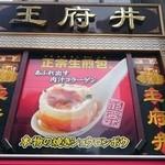 王府井レストラン - 外観。(看板)