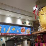 カルビープラス - Calbee+(カルビープラス) ソラマチ店