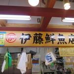 伊藤鮮魚店 - 外観