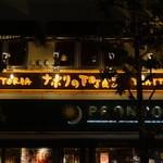 ナポリの下町食堂 池袋店 - 外観(2F)
