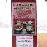 孔子膳堂 - <'15/05/23撮影>メニュー