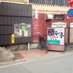 喰らい亭 - ビル入口