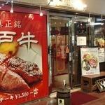 神戸牛 吉祥吉 -