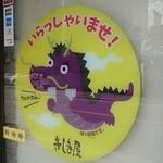 Kishimaya -