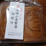 幸月堂 - 料理写真:おふげんさまのせんべい