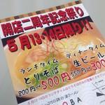 TORISOBA 雄 - 開店二周年記念チラシ2015.5